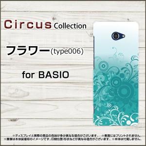 スマホケース BASIO4 KYV47 ベイシオフォー au UQ mobile フラワー(type006) ハード ソフト カバー