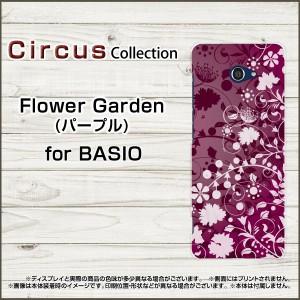 スマホケース BASIO4 KYV47 ベイシオフォー au UQ mobile Flower Garden(パープル) ハード ソフト カバー