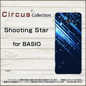 スマホケース BASIO4 KYV47 ベイシオフォー au UQ mobile Shooting Star ハード ソフト カバー