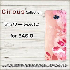 スマホケース BASIO4 KYV47 ベイシオフォー au UQ mobile フラワー(type012) ハード ソフト カバー