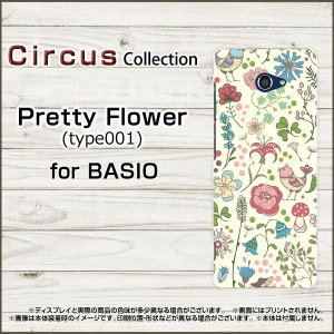 スマホケース BASIO4 KYV47 ベイシオフォー au UQ mobile Pretty Flower(type001) ハード ソフト カバー