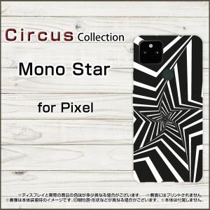 Google Pixel 5a (5G) 5 4a (5G) 4a 4 4 XL 3a 3a XL 3 3 XL スマホケース Mono star ハード ソフト カバー