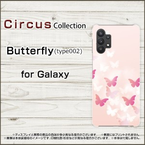 スマホケース Galaxy S21 5G SC-51B SCG09 S21+ 5G SC-54B SCG10 S21 ultra 5G A32 5G Butterfly(type002) ハード ソフト カバー