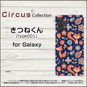 Galaxy S21 5G SC-51B SCG09 S21+ 5G SC-54B SCG10 S21 ultra 5G A32 5G スマホ ケース 動物 きつねくん(type001) ハード ソフト カバー