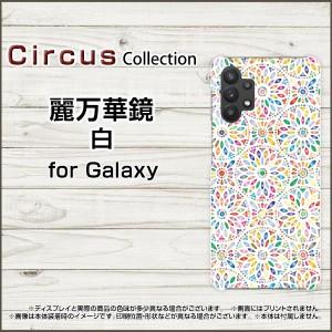 Galaxy S21 5G SC-51B SCG09 S21+ 5G SC-54B SCG10 S21 ultra 5G A32 5G スマホ ケース あざやか 麗万華鏡 白 ハード ソフト カバー