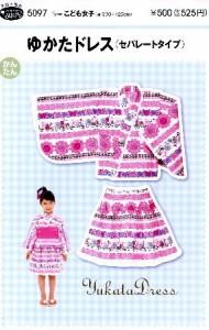 380b3b2cf0a28 パターン ( 型紙 )・こども ゆかたドレス ( 簡単 実寸大 実物大 作り方 レシピ