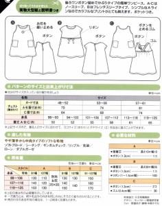 b7f89d50923bb パターン ( 型紙 ) ・こども女子・イージーサンドレス ( 簡単 実寸大 実物大 作り方 レシピ
