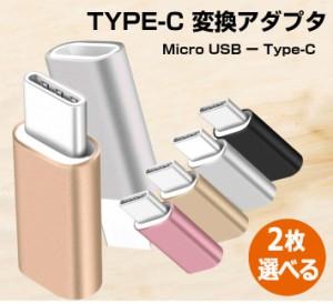 Type-c 変換アダプタ 2個セット Andriod micro USB Type-C  変換  スマホ Android Xperia マイクロUSB  軽量