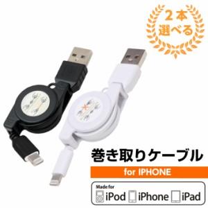 USB 巻き取り 充電 ケーブル 2本セット データ 転送 充電 コードリール 全長約80cm