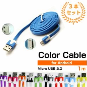 microUSBケーブル 3本セット 色選べる アンドロイド Android フラットタイプ  充電器 平型 【全10色】