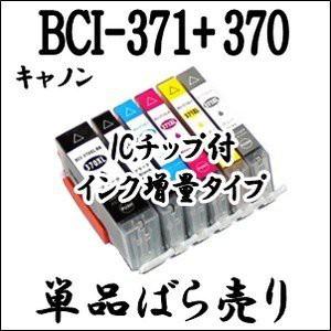 【単品バラ】BCI-371XL+370XL 大容量  CANON キャノン互換インク BCI-370 BK BCI-371 BK/C/M/Y/GY