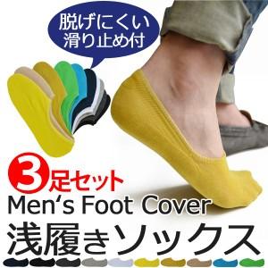 3足セット フットカバー くるぶしソックス 靴下 メンズ ショートソックス アンクル ソックス ズレ防止 浅履き くるぶし靴下 レディース