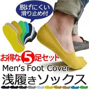 5足セット フットカバー くるぶしソックス 靴下 メンズ ショートソックス アンクル ソックス ズレ防止 浅履き くるぶし靴下 レディース
