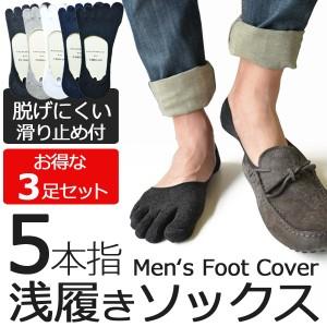 3足セット 5本指 フットカバー くるぶしソックス 靴下 メンズ ショートソックス アンクル ソックス ズレ防止 浅履き くるぶし靴下 レディ