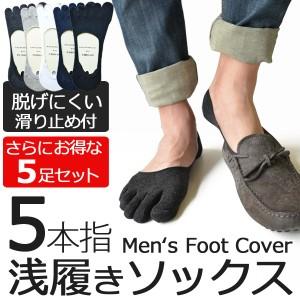 5足セット 5本指 フットカバー くるぶしソックス 靴下 メンズ ショートソックス アンクル ソックス ズレ防止 浅履き くるぶし靴下 レディ