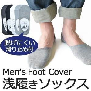 フットカバー くるぶしソックス 靴下 メンズ ショートソックス アンクル ソックス ズレ防止 浅履き くるぶし靴下 レディース 白 黒 グレ