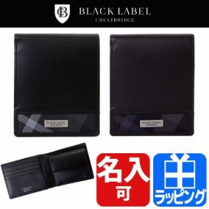 16e9ecfe74ec [名入れ] ブラックレーベル クレストブリッジ 二つ折り 財布 クレストブリッジチェック メンズ ブランド