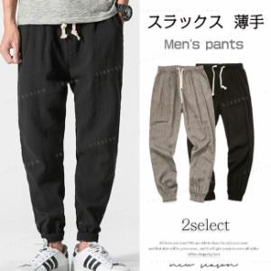 【タイムセール ポイント2倍】メンズパンツ リンネル素材 男性 学生用 大きいサイズ リラクス