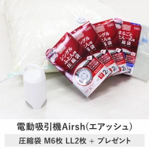電動ポンプ エアッシュ 専用バルブ式圧縮袋 10枚セット tsk | 掃除機不要 電動吸引機 吸引ポンプ 圧縮袋 収納袋 衣類 布団  (C207-10A)