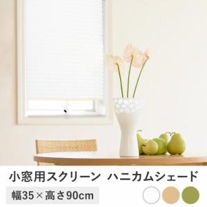 小窓用 スクリーン 35cm × 90cm ハニカムシェード | ロールスクリーン 断熱 遮光 小窓 カーテン シェード 小窓カーテン (C270)