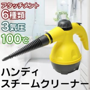 ◎【送料無料】【スチームクリーナー 3気圧 100℃ 高圧洗浄機 掃除用品】3気圧100℃高圧蒸気洗浄 ハンディスチームクリーナー(B048)