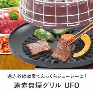 遠赤無煙グリル UFO CCM-101     カセット式 ガスコンロ 無煙 少煙 ロースター 焼き肉プレート 卓上コンロ コンパクト ニチネン (C117)