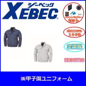 ジ—ベック     KU90720   ポリエステル100%  空調長袖ブルゾン&ファン&バッテリーセット