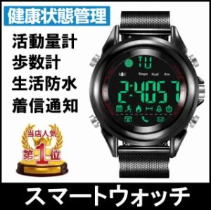 9b6edbb907 スマートウォッチ 腕時計 メンズ 電話 LINE メールをお知らせ iPhone アンドロイド 対応