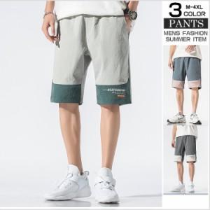 短パン メンズ ショートパンツ ハーフパンツ 半パン 夏服 切り替え 涼しい ズボン ショーツ 父の日 男性
