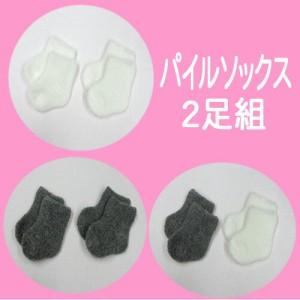 f9cec8e117c37 日本製 ◇ パイル ベビー ソックス 2足組 新生児 79cm 赤ちゃん 靴下