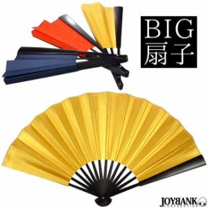 カラー扇子 せんす 3color 大きめ 和装 扇 アイドル コスプレ ダンス コスプレアイテム イベント ハロウィン CA100