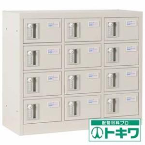 仁張 貴重品ロッカー(3列4段)暗証番号錠 TS-034A ( 8644053 )