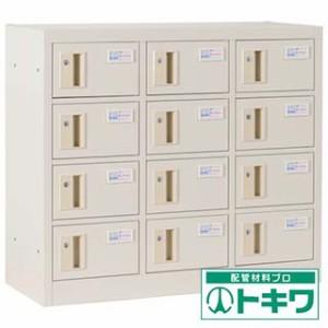 仁張 貴重品ロッカー(3列4段)シリンダー錠 TS-034S ( 8644054 )