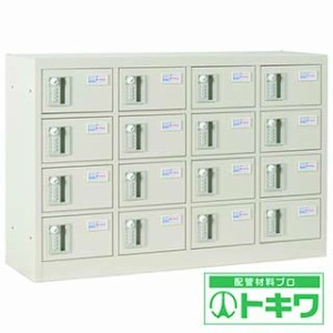 仁張 貴重品ロッカー(4列4段)暗証番号錠 TS-044A ( 8644057 )