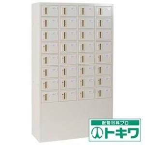 仁張 貴重品ロッカー(4列8段)シリンダー錠 TS-048S ( 8644060 )