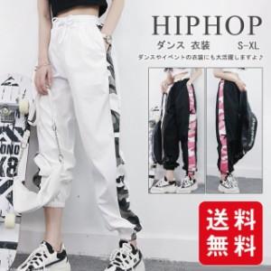 HIPHOP ダンス 衣装 レディース 迷彩 パンツ ヒップホップ ダンスパンツ ボトムス ズボン 送料無料