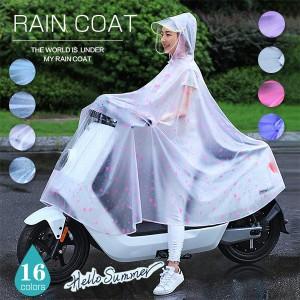 送料無料 レインコート 自転車用 レディース メンズ つば付き レインポンチョ ダブルバイザー レインウエア 透明 雨具 軽量 雨
