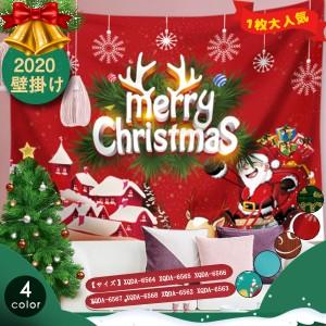 送料無料 タペストリー 場所を取らないクリスマスツリー クリスマス2020 壁掛け 1枚 大人気 飾り付け ギフト プレゼント ク