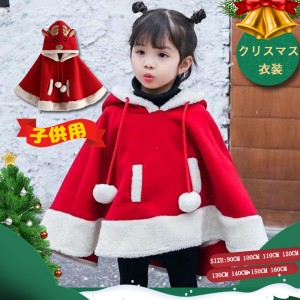 クリスマス 衣装 サンタ 子供 衣装 キッズ コスプレ 衣装 女の子 クリスマス衣装 サンタ衣装 90-160cmクリスマス プレ