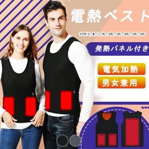 電熱ベスト ヒーター付きベスト 発熱パネル付き 電気加熱 モバイルバッテリー給電 ベスト タンクトップ 裏起毛 男女兼用 防寒服