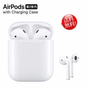 第2世代 エアポッド ワイヤレスイヤホン 充電ケース付き Bluetooth対応 Apple AirPods with Charg