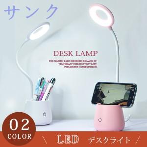 デスクライト LED 電気スタンドライト 読書灯 角度調整 目に優しい おしゃれ 学習机 小物入れ付 スマホスタンド付 かわいい
