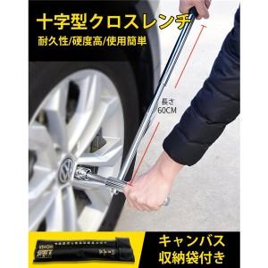 送料無料 クロスレンチ タイヤ交換 十字レンチ 延長レバー付け 工具 取り外し可能組立 車用 高速 回転 空転式 ホイール ツール