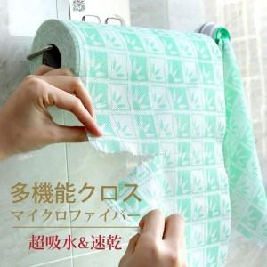 多目的クロス お掃除クロス 雑巾 ふきん 台拭き 掃除 超吸水 キッチン 大掃除 吸水性 油汚れスッキリ マイクロファイバー