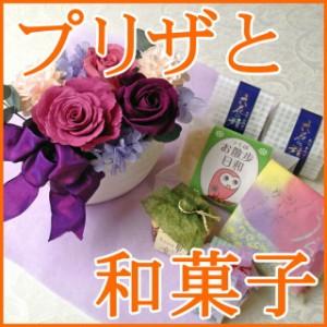 送料無料 プリザーブドフラワーと和菓子のセットA 長寿・還暦祝い