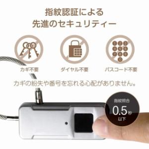 指紋認証ロック 小型軽量ワイヤー南京錠 海外旅行スーツケース ロッカー 自転車の鍵にも