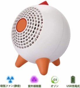 オゾン脱臭機 USB充電式 オゾン発生器 紫外線除菌 冷蔵庫 空気清浄機 ミニ脱臭機 小型脱臭機 消臭器 除菌脱臭用 オゾン空気清浄機 エアー