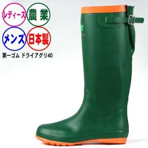 送料無料 国産品 農業用長靴 《第一ゴム》ドライアグリ40の画像