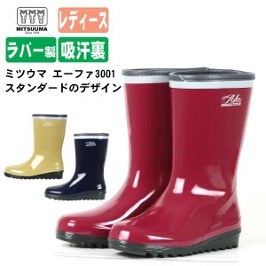 f996e6756a63fa 長靴 レディース 《ミツウマ》エーファ3001 女性用 カラー レインブーツ