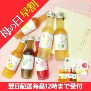 母の日 梅酒 お酒 ギフト 日本酒蔵 受賞 翌日配送 花以外 お祝い 飲み比べセット 早和果樹園 送料無料 てまり。